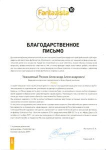 Письмо 1_page-0001