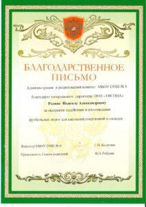 Письмо_page-0001